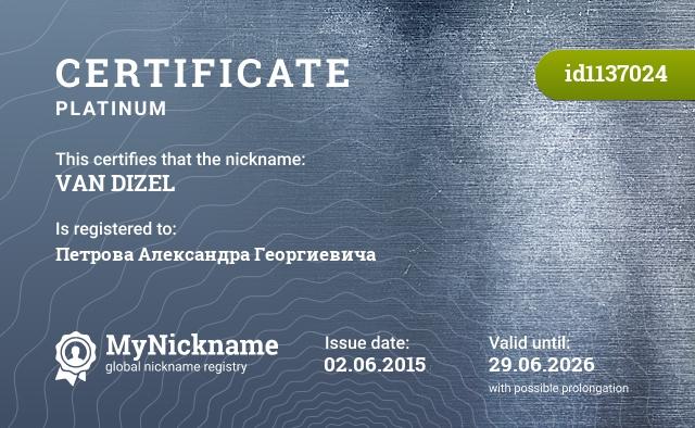 Certificate for nickname VAN DIZEL is registered to: Петрова Александра Георгиевича