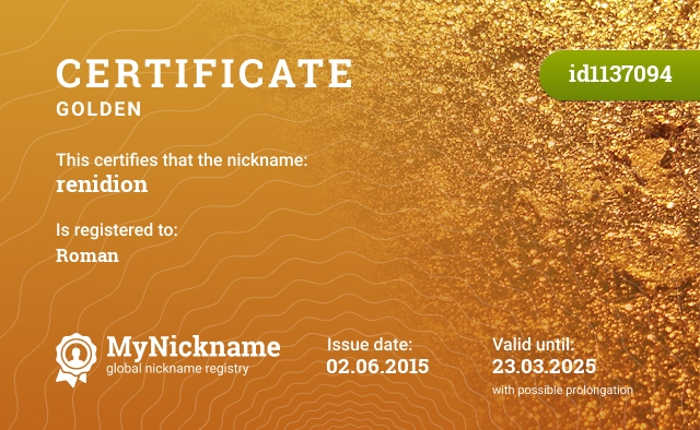Сертификат на никнейм renidion, зарегистрирован на Roman