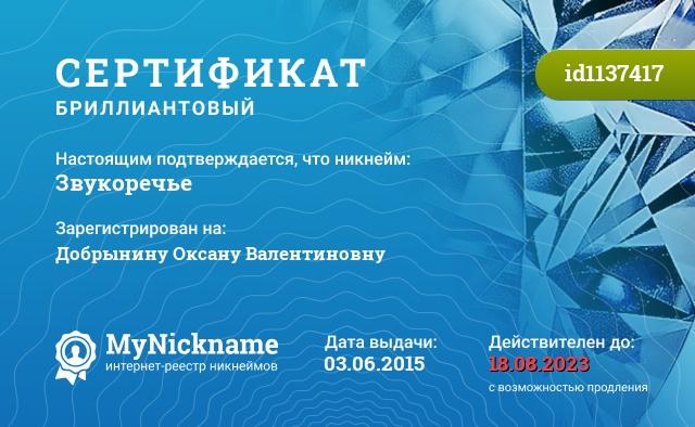Сертификат на никнейм Звукоречье, зарегистрирован на Добрынину Оксану Валентиновну