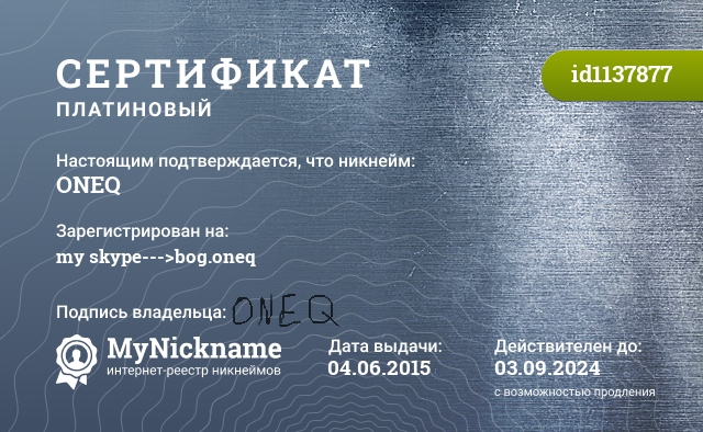 Сертификат на никнейм ONEQ, зарегистрирован на my skype--->bog.oneq