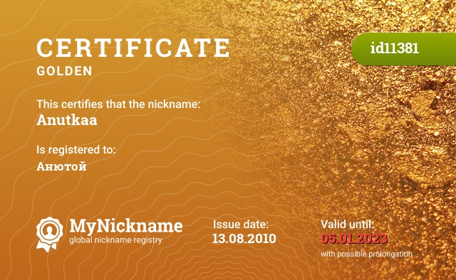 Certificate for nickname Anutkaa is registered to: Анютой