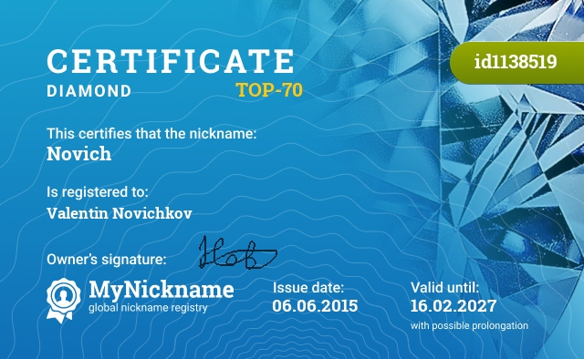 Certificate for nickname Novich is registered to: Валентин Новичков