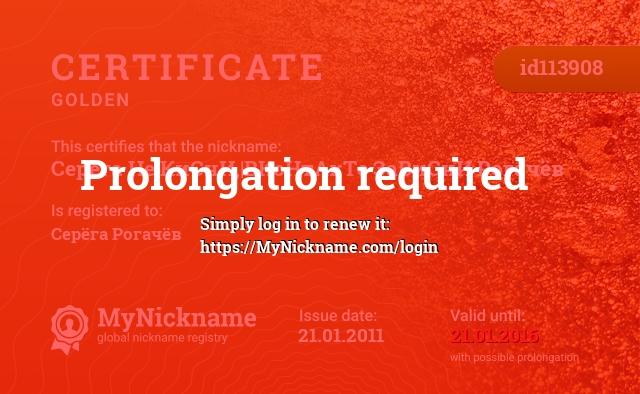 Certificate for nickname Серёга Не КиСнИ,|ВКоНтАкТе ЗаВиСнИ Рогачёв is registered to: Серёга Рогачёв