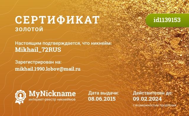 Сертификат на никнейм Mikhail_72RUS, зарегистрирован на mikhail.1990.lobov@mail.ru