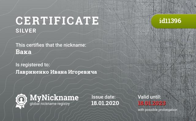 Certificate for nickname Вака is registered to: Лавриненко Ивана Игоревича