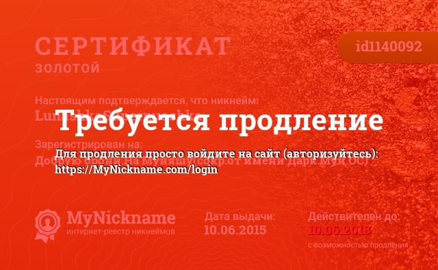Сертификат на никнейм LunashkaSupernuashka, зарегистрирован на Добрую брони.На Муняшу(сокр.от имени Дарк Мун ОС)