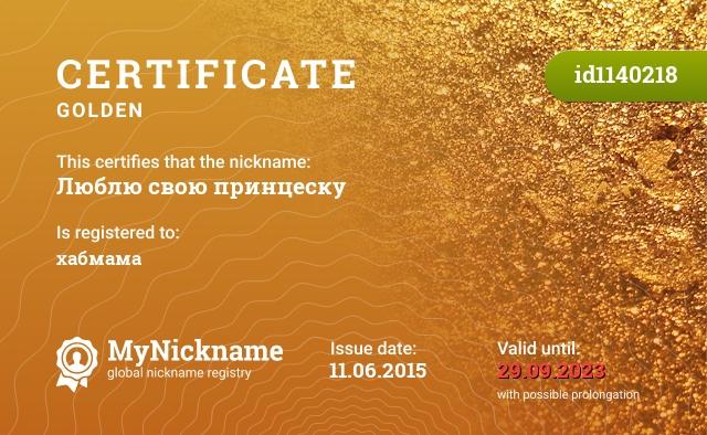 Certificate for nickname Люблю свою принцеску is registered to: хабмама