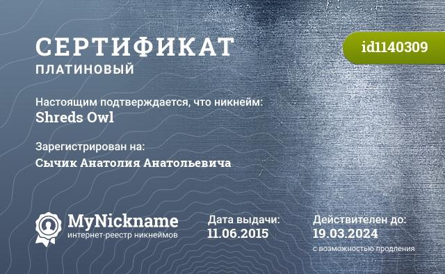 Сертификат на никнейм Shreds Owl, зарегистрирован на Сычик Анатолия Анатольевича