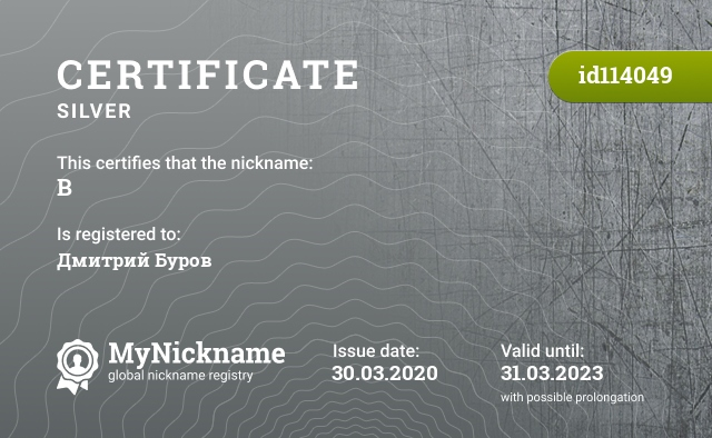 Certificate for nickname B is registered to: Дмитрий Буров