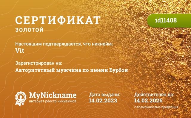 Сертификат на никнейм Vit, зарегистрирован на Морозов Виталий Вячеславовичь