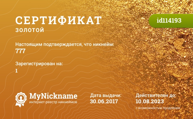 Certificate for nickname 777 is registered to: 1