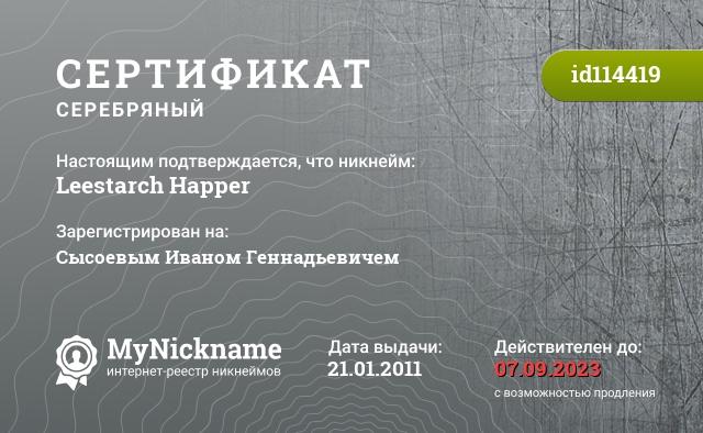 Certificate for nickname Leestarch Happer is registered to: Сысоевым Иваном Геннадьевичем
