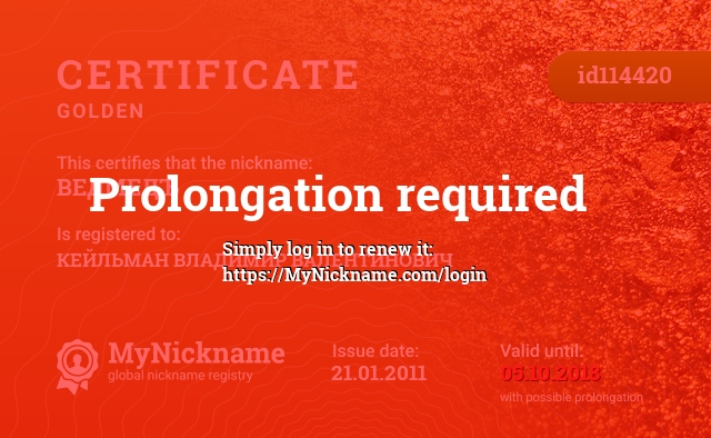 Certificate for nickname ВЕДМЕДЪ is registered to: КЕЙЛЬМАН ВЛАДИМИР ВАЛЕНТИНОВИЧ