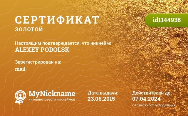 Сертификат на никнейм ALEXEY PODOLSK, зарегистрирован на mail