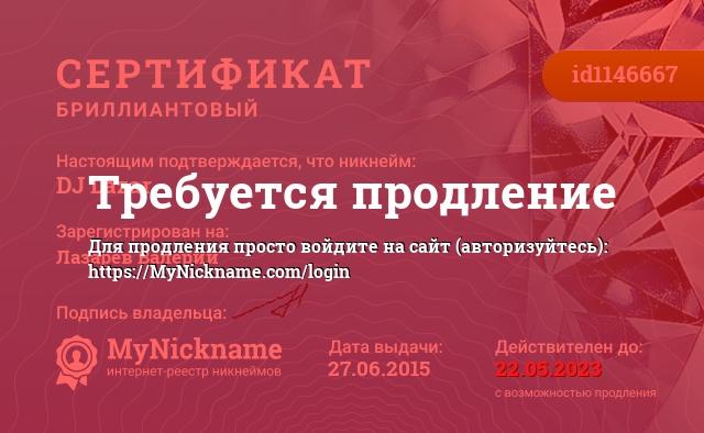 Сертификат на никнейм DJ Lazar, зарегистрирован на Лазарев Валерий
