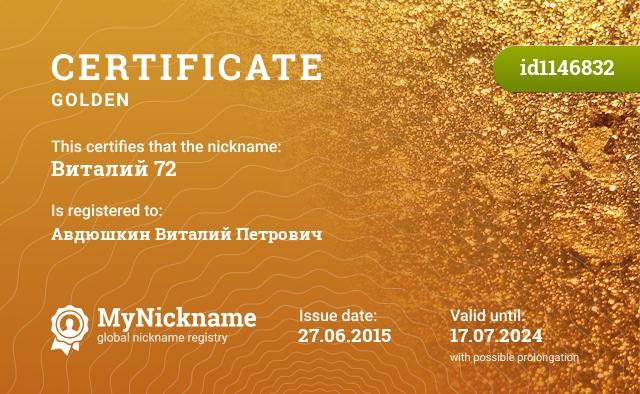 Certificate for nickname Виталий 72 is registered to: Авдюшкин Виталий Петрович