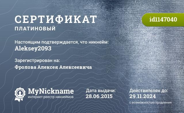 Сертификат на никнейм Aleksey2093, зарегистрирован на Фролова Алексея Алексеевича
