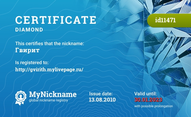 Certificate for nickname Гвирит is registered to: http://gvirith.mylivepage.ru/