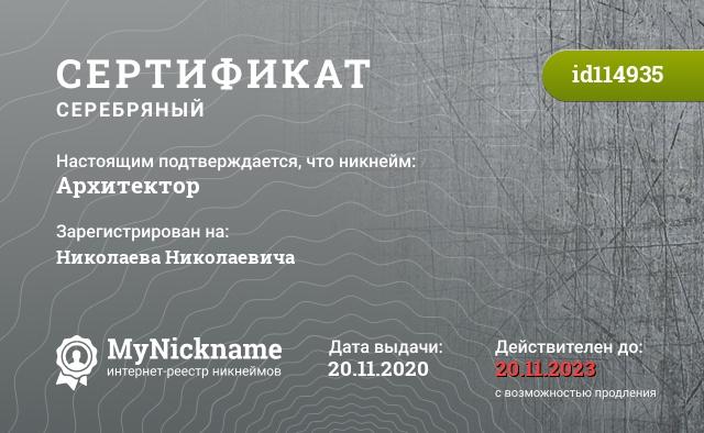 Certificate for nickname Архитектор is registered to: Пермяков Владислав Александрович