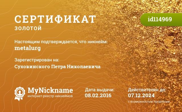 Сертификат на никнейм metalurg, зарегистрирован на Суховинского Петра Николаевича