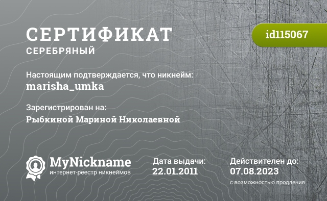 Certificate for nickname marisha_umka is registered to: Рыбкиной Мариной Николаевной