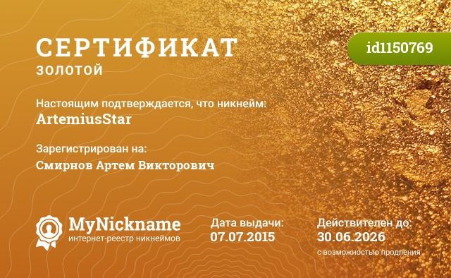 Сертификат на никнейм ArtemiusStar, зарегистрирован на Смирнов Артем Викторович
