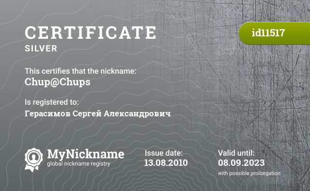 Certificate for nickname Chup@Chups is registered to: Герасимов Сергей Александрович
