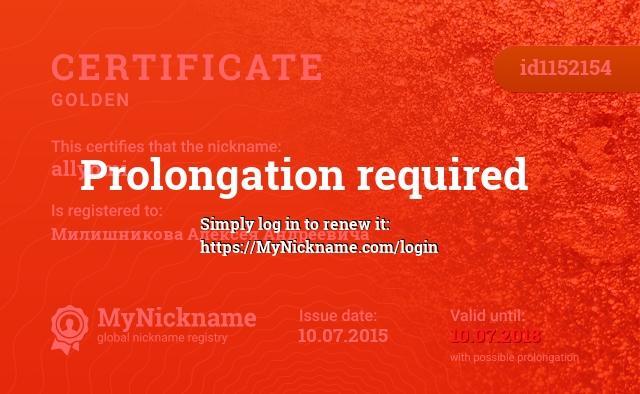 Certificate for nickname allyomi is registered to: Милишникова Алексея Андреевича