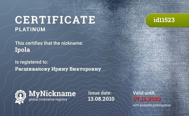 Certificate for nickname Ipola is registered to: Расшивалову Ирину Викторовну