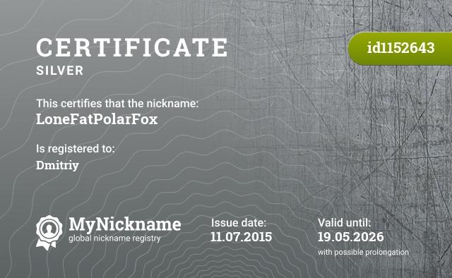 Certificate for nickname LoneFatPolarFox is registered to: Дмитрий