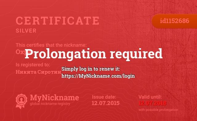 Certificate for nickname Охра is registered to: Никита Сиротин