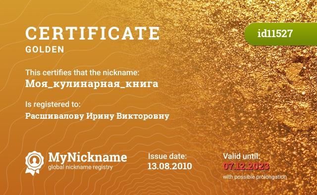 Certificate for nickname Моя_кулинарная_книга is registered to: Расшивалову Ирину Викторовну