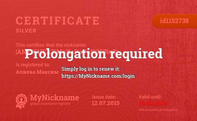 Certificate for nickname |ANTICHEAT|MaKsPaYnE|32|RuS| is registered to: Алиева Максим