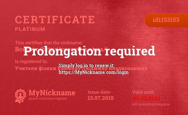 Certificate for nickname Всесвіт (http://vsesvit-s.at.ua/) is registered to: Учителя фізики Крюкову Людмилу Владиславівну
