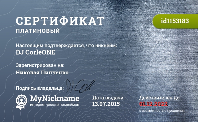 Сертификат на никнейм DJ CorleONE, зарегистрирован на Николая Пипченко