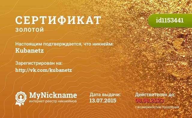 Сертификат на никнейм Kubanetz, зарегистрирован на http://vk.com/kubanetz