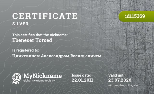 Certificate for nickname Ebeneser Torsed is registered to: Цвикевичем Александром Васильевичем