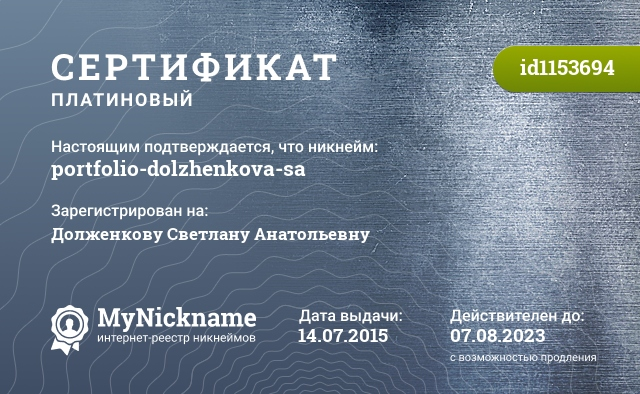 Сертификат на никнейм portfolio-dolzhenkova-sa, зарегистрирован на Долженкову Светлану Анатольевну