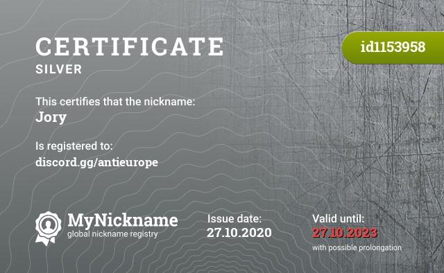 Certificate for nickname Jory is registered to: Дима Давыдов