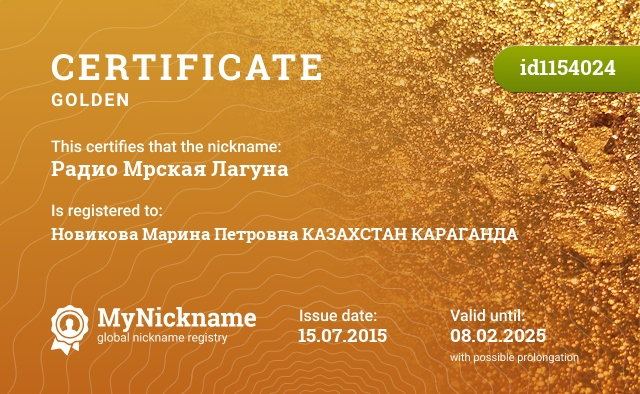 Certificate for nickname Радио Мрская Лагуна is registered to: Новикова Марина Петровна КАЗАХСТАН КАРАГАНДА