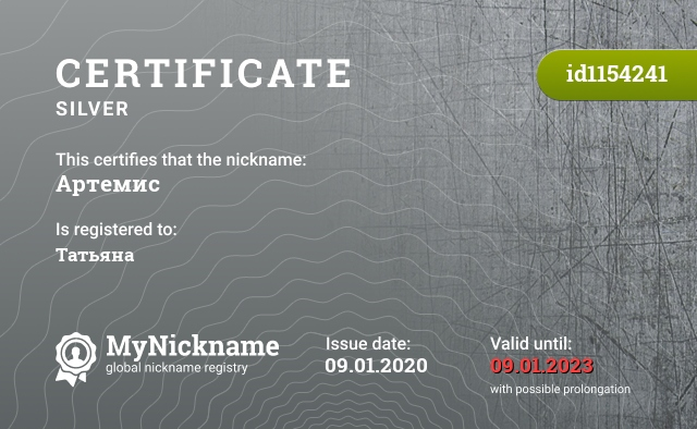 Certificate for nickname Артемис is registered to: Татьяна