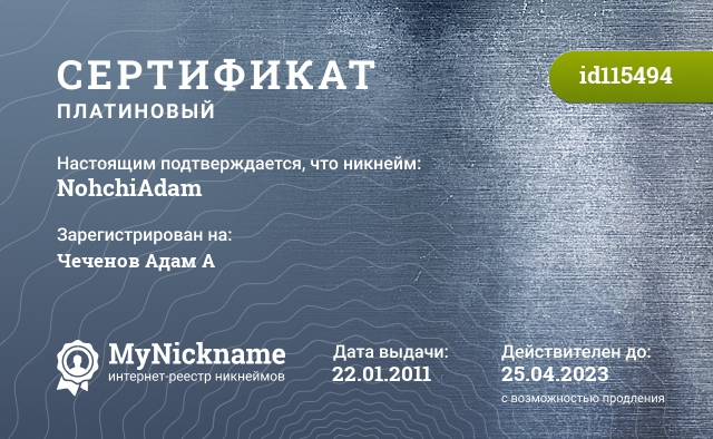 Certificate for nickname NohchiAdam is registered to: Чеченов Адам А
