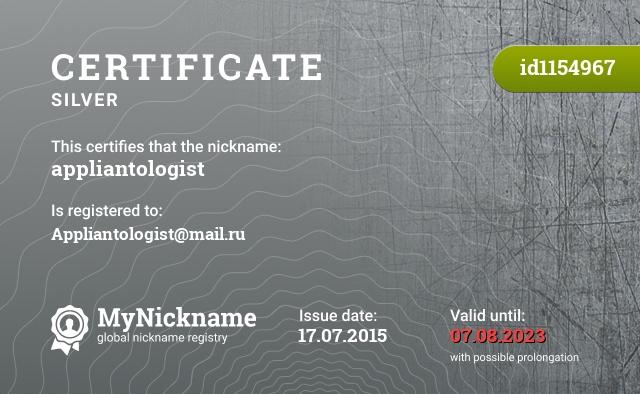 Certificate for nickname appliantologist is registered to: Appliantologist@mail.ru