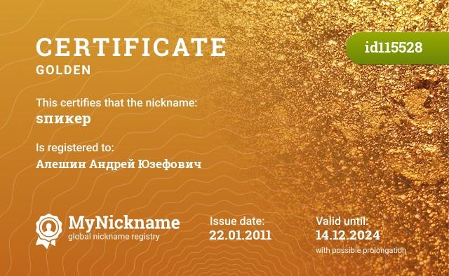 Certificate for nickname sпикер is registered to: Алешин Андрей Юзефович