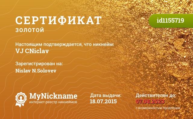 Сертификат на никнейм VJ CNiclav, зарегистрирован на Nislav N.Solovev