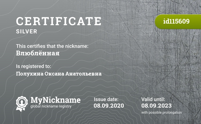 Certificate for nickname Влюблённая is registered to: Полухина Оксана Анатольевна