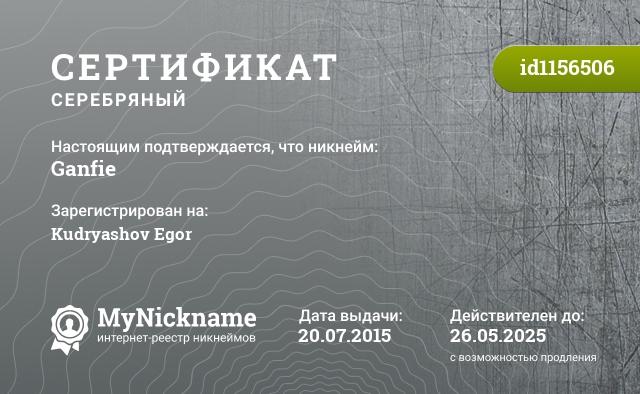 Сертификат на никнейм Ganfie, зарегистрирован на Kudryashov Egor