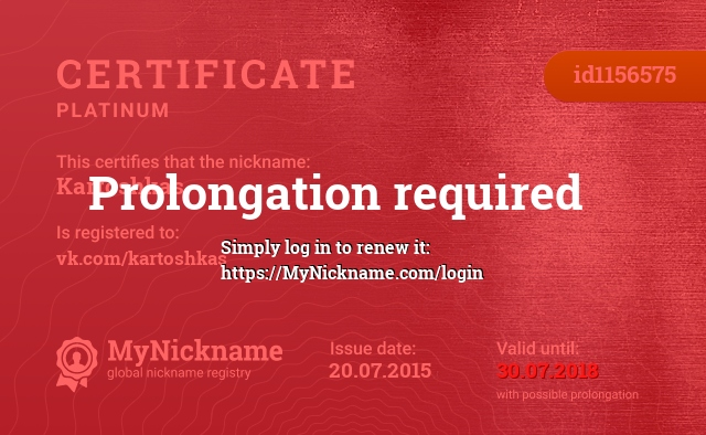Certificate for nickname Kartoshkas is registered to: vk.com/kartoshkas