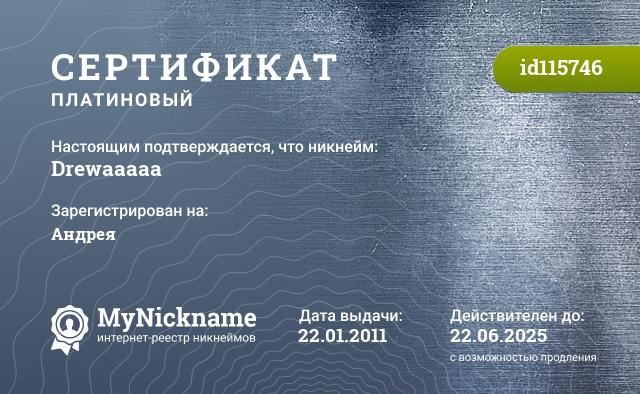 Certificate for nickname Drewaaaaa is registered to: Андрея