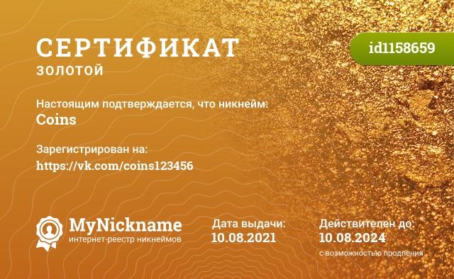 Сертификат на никнейм Coins, зарегистрирован на Монеткова Монета Монетовича